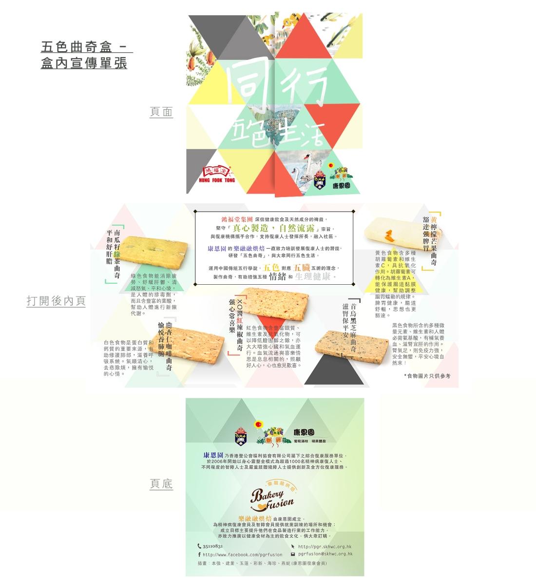 hungfooktong_leaflet_20140811